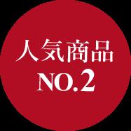 人気商品NO.2