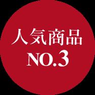 人気商品NO.3